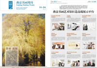 燕京书画周刊2016年1月8日