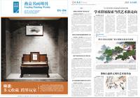 燕京书画周刊2016年1月22日