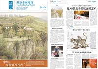 燕京书画周刊2016年2月5日