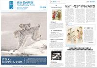 燕京书画周刊2016年3月4日