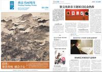 燕京书画周刊2016年2月19日
