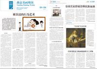 燕京书画周刊2017年7月7日
