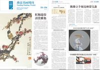 燕京书画周刊2017年1月6日