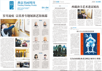 燕京书画周刊2017年1月20日