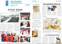 燕京书画周刊2017年2月10日