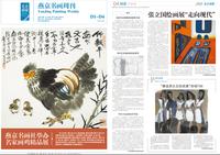 燕京书画周刊2017年2月24日