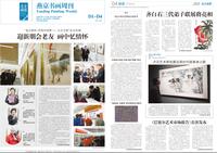燕京书画周刊2017年3月24日