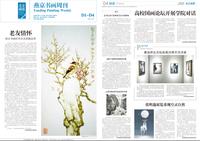 燕京书画周刊2017年3月10日