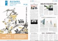 燕京书画周刊2017年4月14日