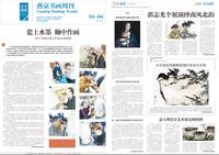 燕京书画周刊2017年5月12日