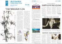 燕京书画周刊2017年6月9日
