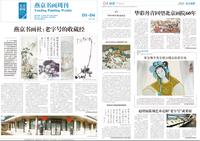 燕京书画周刊2017年5月26日