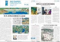 燕京书画周刊2017年6月27日