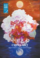 中国艺术——赵青仲隐逸之美